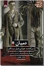 خرید کتاب دمیان - هرمان هسه از: www.ashja.com - کتابسرای اشجع