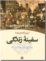 خرید کتاب سفینه زندگی از: www.ashja.com - کتابسرای اشجع