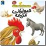 خرید کتاب دایره المعارف کوچک من حیوانات مزرعه از: www.ashja.com - کتابسرای اشجع