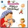 خرید کتاب دایره المعارف کوچک من دردها و بیماری ها از: www.ashja.com - کتابسرای اشجع