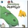 خرید کتاب دایره المعارف کوچک من دایناسورها از: www.ashja.com - کتابسرای اشجع