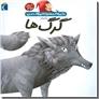 خرید کتاب دایره المعارف کوچک من گرگها از: www.ashja.com - کتابسرای اشجع
