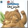 خرید کتاب دایره المعارف کوچک من خرس ها از: www.ashja.com - کتابسرای اشجع