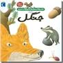خرید کتاب دایره المعارف کوچک من جنگل از: www.ashja.com - کتابسرای اشجع