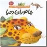 خرید کتاب دایره المعارف کوچک من جانوران دنیا از: www.ashja.com - کتابسرای اشجع