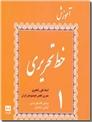 خرید کتاب آموزش خط تحریری از: www.ashja.com - کتابسرای اشجع