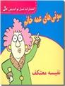 خرید کتاب سوتی های عمه خانم - معتکف از: www.ashja.com - کتابسرای اشجع
