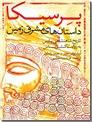 خرید کتاب پرسیکا، داستانهای مشرق زمین به روایت کتزیاس از: www.ashja.com - کتابسرای اشجع