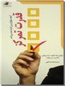 خرید کتاب قدرت تمرکز از: www.ashja.com - کتابسرای اشجع