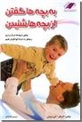 خرید کتاب به بچه ها گفتن، از بچه ها شنیدن از: www.ashja.com - کتابسرای اشجع