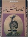 خرید کتاب زندگانی شاه عباس اول از: www.ashja.com - کتابسرای اشجع