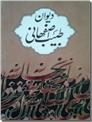 خرید کتاب دیوان طبیب اصفهانی از: www.ashja.com - کتابسرای اشجع