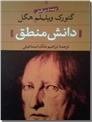 خرید کتاب دانش منطق از: www.ashja.com - کتابسرای اشجع