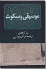 خرید کتاب موسیقی و سکوت از: www.ashja.com - کتابسرای اشجع
