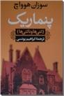 خرید کتاب پنماریک - رمان از: www.ashja.com - کتابسرای اشجع
