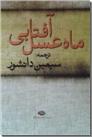 خرید کتاب ماه عسل آفتابی از: www.ashja.com - کتابسرای اشجع