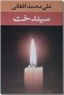 خرید کتاب سیندخت - رمان از: www.ashja.com - کتابسرای اشجع