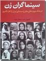 خرید کتاب سینماگران زن از: www.ashja.com - کتابسرای اشجع