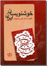 خرید کتاب خوشنویسان ایران از: www.ashja.com - کتابسرای اشجع