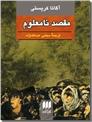 خرید کتاب مقصد نامعلوم از: www.ashja.com - کتابسرای اشجع