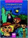 خرید کتاب پس از تشییع جنازه از: www.ashja.com - کتابسرای اشجع