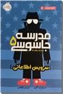 خرید کتاب مدرسه جاسوسی 5 از: www.ashja.com - کتابسرای اشجع