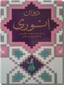 خرید کتاب دیوان انوری از: www.ashja.com - کتابسرای اشجع