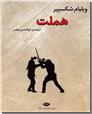 خرید کتاب هملت از: www.ashja.com - کتابسرای اشجع