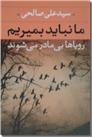 خرید کتاب ما نباید بمیریم رویاها بی مادر می شوند از: www.ashja.com - کتابسرای اشجع