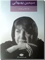 خرید کتاب یاد بعضی نفرات - خانم بهبهانی از: www.ashja.com - کتابسرای اشجع