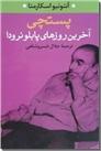 خرید کتاب پستچی از: www.ashja.com - کتابسرای اشجع