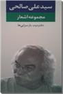 خرید کتاب مجموعه اشعار سید علی صالحی 2 از: www.ashja.com - کتابسرای اشجع