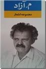 خرید کتاب مجموعه اشعار م. آزاد از: www.ashja.com - کتابسرای اشجع