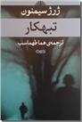 خرید کتاب تبهکار - سیمنون از: www.ashja.com - کتابسرای اشجع