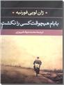 خرید کتاب بابام هیچوقت کسی را نکشت از: www.ashja.com - کتابسرای اشجع