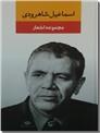 خرید کتاب مجموعه اشعار اسماعیل شاهرودی از: www.ashja.com - کتابسرای اشجع