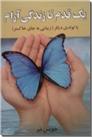 خرید کتاب یک قدم تا زندگی آرام از: www.ashja.com - کتابسرای اشجع
