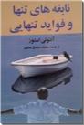 خرید کتاب نابغه های تنها و فواید تنهایی از: www.ashja.com - کتابسرای اشجع