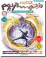 خرید کتاب مجیستریوم 3 از: www.ashja.com - کتابسرای اشجع