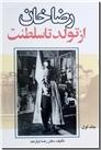 خرید کتاب دنیای اسرارآمیز فکر و تلقین از: www.ashja.com - کتابسرای اشجع