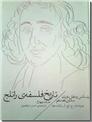 خرید کتاب تاریخ فلسفه راتلج 4 از: www.ashja.com - کتابسرای اشجع