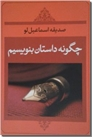 خرید کتاب چگونه داستان بنویسیم از: www.ashja.com - کتابسرای اشجع