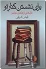 خرید کتاب برای نشستن کنار تو از: www.ashja.com - کتابسرای اشجع