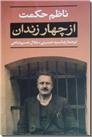 خرید کتاب از چهار زندان از: www.ashja.com - کتابسرای اشجع
