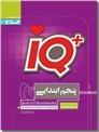 خرید کتاب IQ پنجم ابتدایی از: www.ashja.com - کتابسرای اشجع