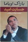 خرید کتاب جسارت امید از: www.ashja.com - کتابسرای اشجع