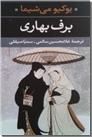 خرید کتاب برف بهاری از: www.ashja.com - کتابسرای اشجع