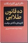 خرید کتاب ده قانون طلایی از: www.ashja.com - کتابسرای اشجع