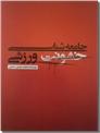 خرید کتاب جامعه شناسی خشونت ورزشی از: www.ashja.com - کتابسرای اشجع