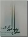 خرید کتاب معراج پیامبر اکرم از: www.ashja.com - کتابسرای اشجع